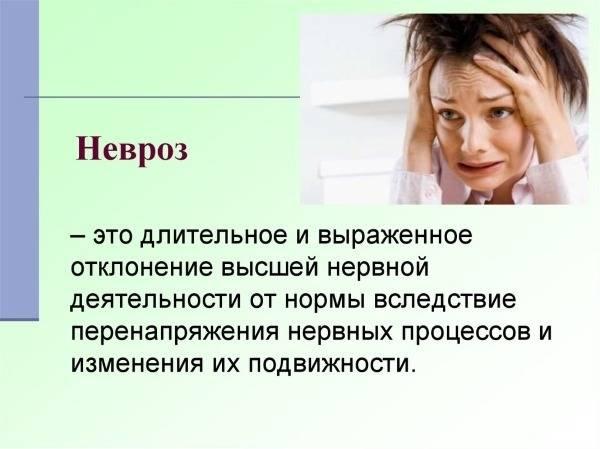 Невроз - виды, симптомы, признаки, причины, лечение