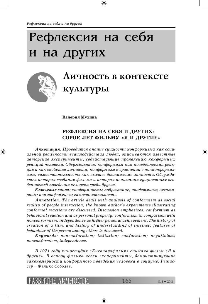Психотерапевт, преподаватель альфред щёголев. статья - подражание.