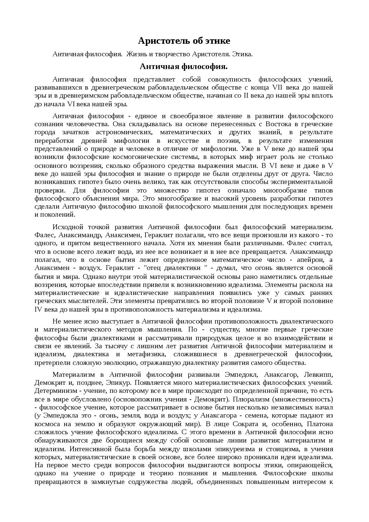 Психологические основы в философии аристотеля | рефераты km.ru