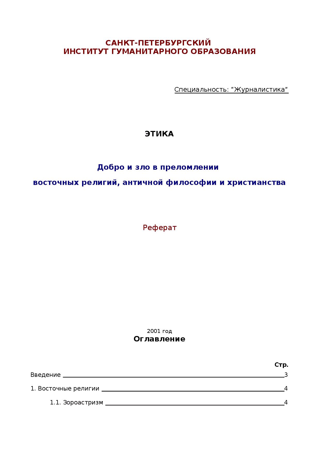 Проблема добра и зла в христианской этике читать онлайн, сабиров владимир шакирович