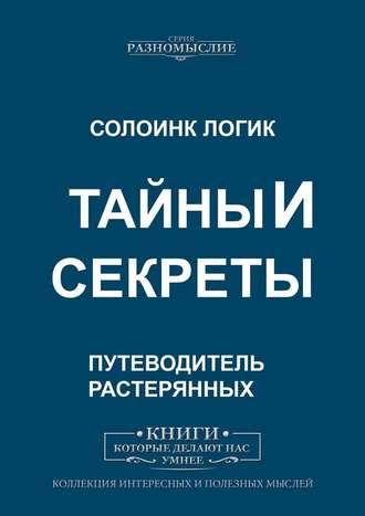 Читать книгу психология личности артура реана : онлайн чтение - страница 6