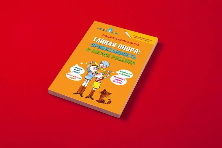 Воспитание ребенка от 2 до 3 лет психология