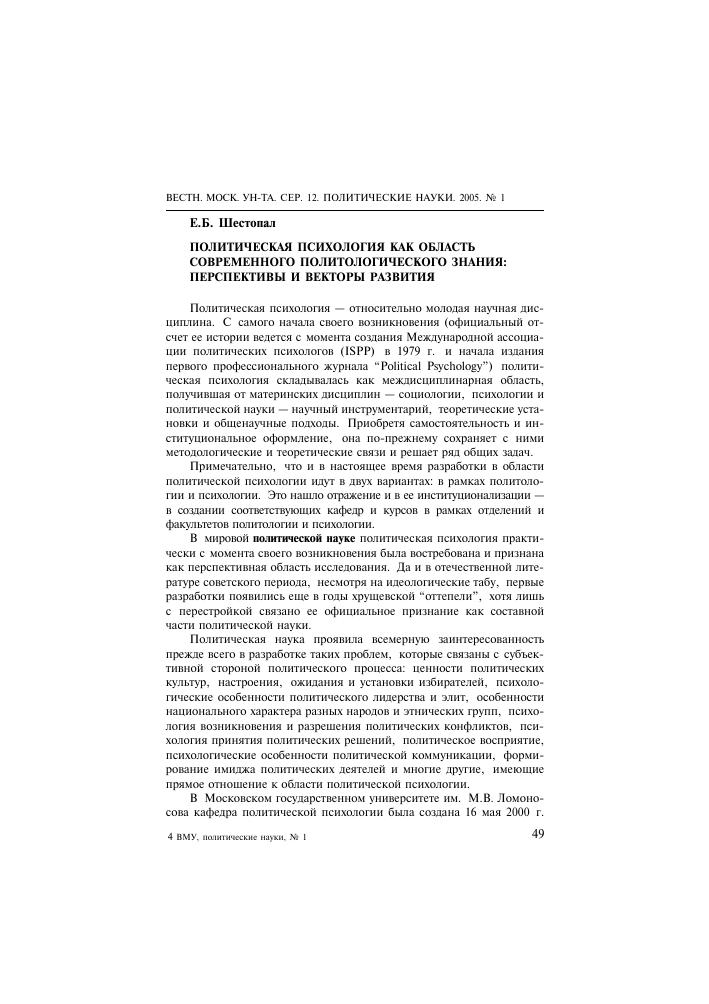 Психология: ведение подстроек. раппорт, реферат – учил? нет!