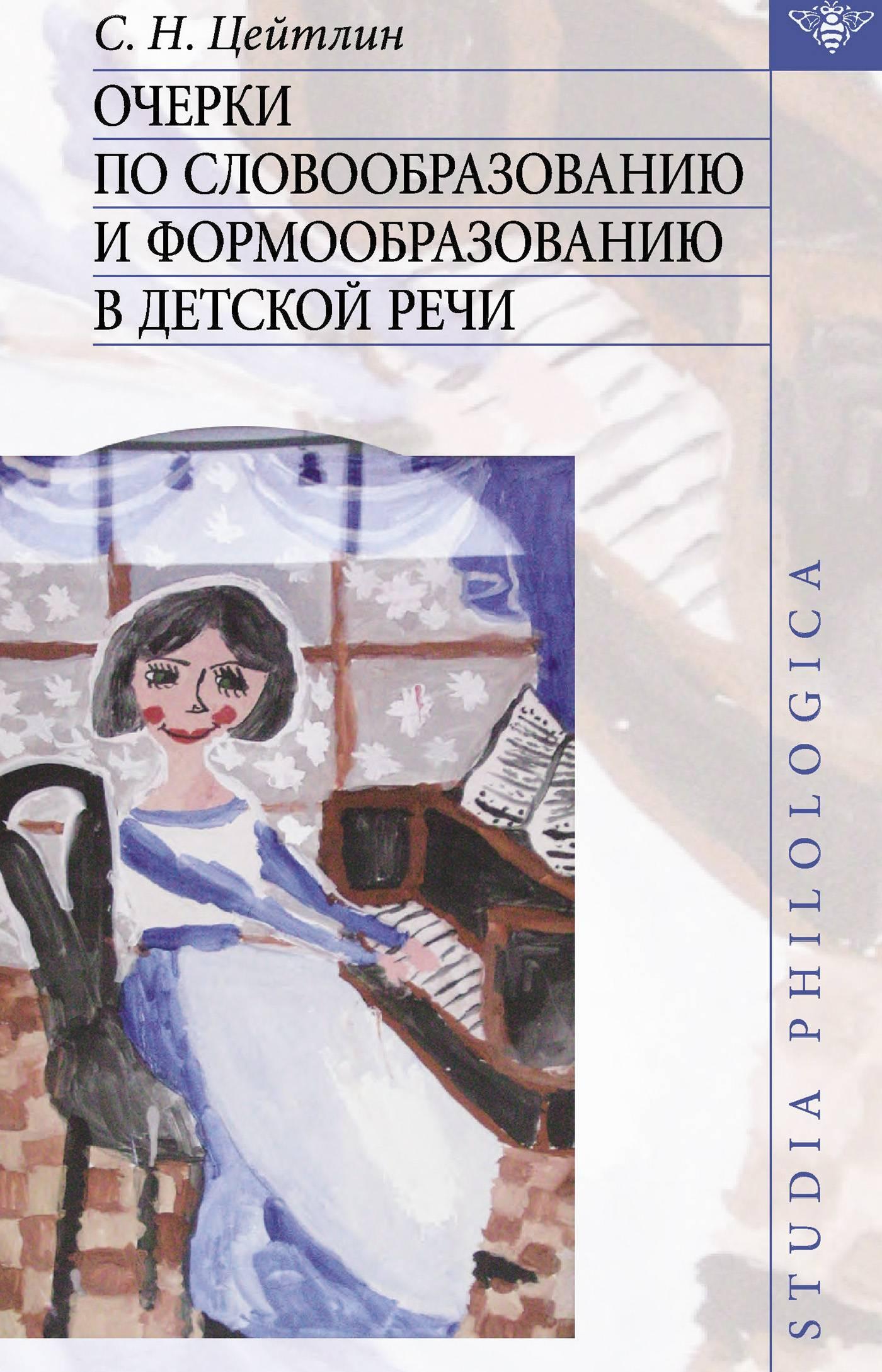 Читать книгу детская психология: учебник для вузов е. о. смирновой : онлайн чтение - страница 15