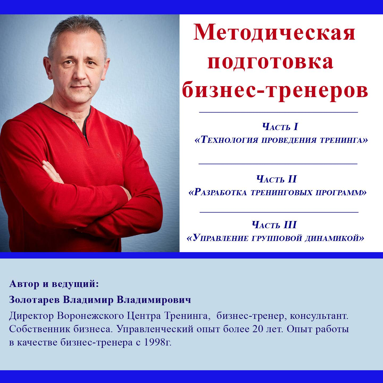 Профессия бизнес-тренер: куда поступать, чтобы получить профессию в вузах москвы