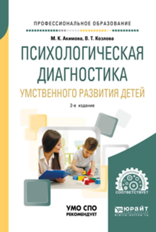 Компьютерная психодиагностика. учебно методический комплекс по специальности психология для студентов всех форм обучения