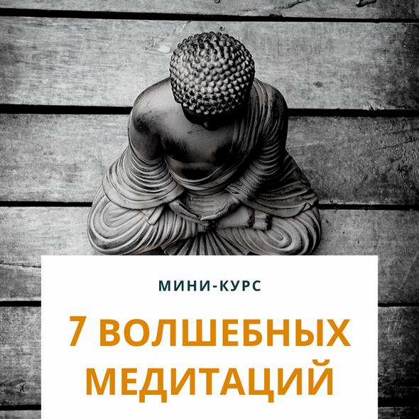 Как правильно медитировать? 7 важных советов из личного опыта