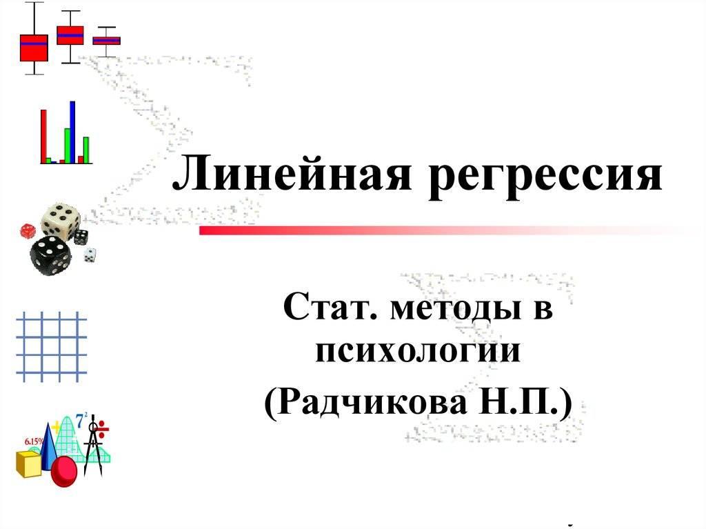 Регрессия (психология)