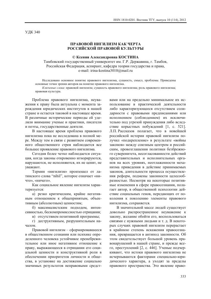 Психология: нигилизм - бесплатные статьи по психологии в доме солнца