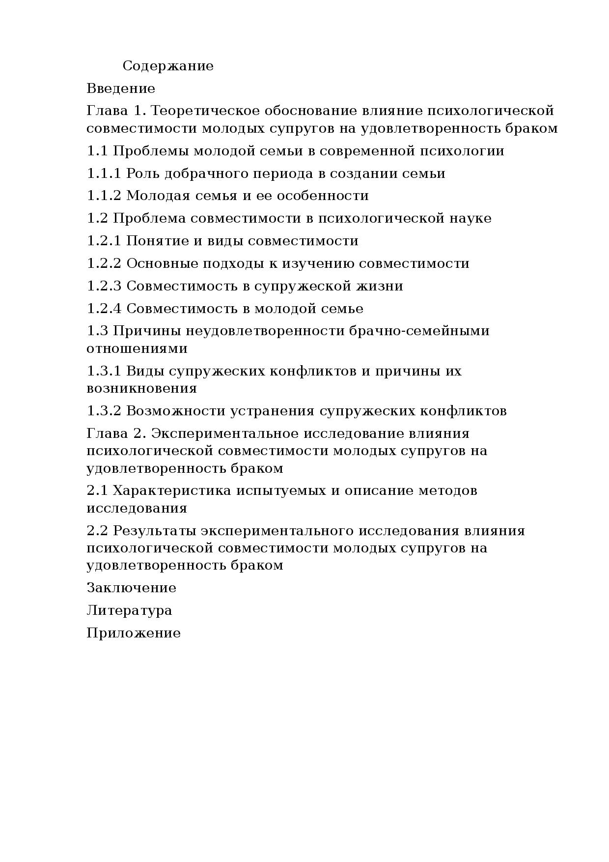 Как подобрать «идеального» партнера по дате рождения? | in-contri
