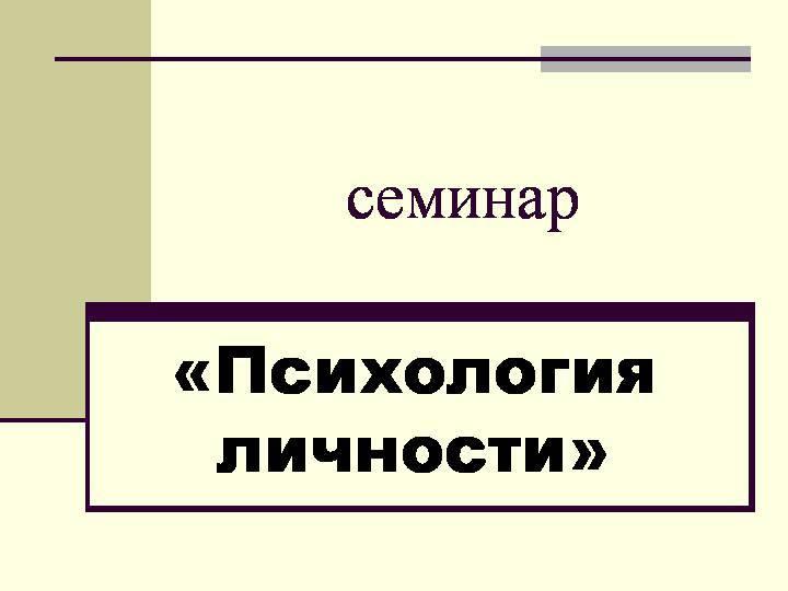Читать онлайн психология личности