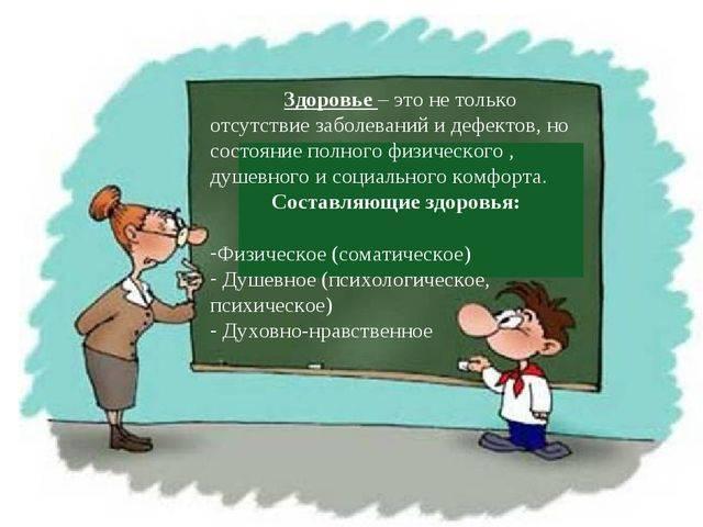 Психология здоровья