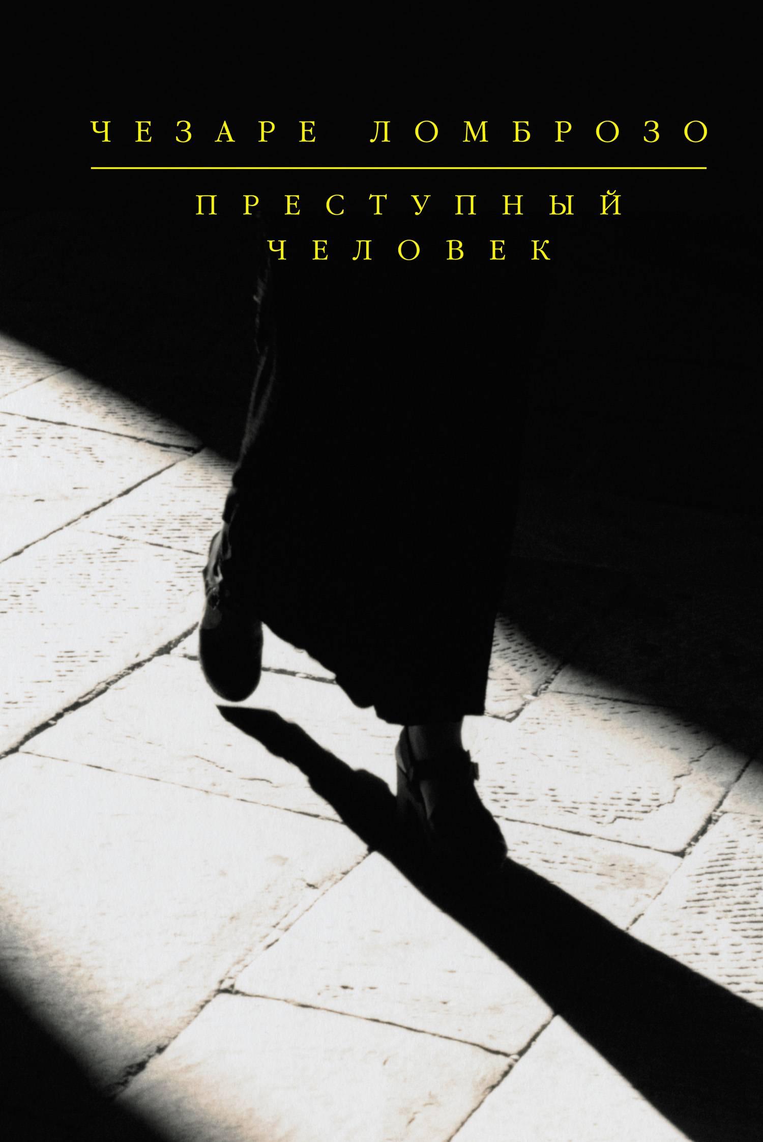 Читать книгу политическая преступность и революция чезаре ломброзо : онлайн чтение - страница 1