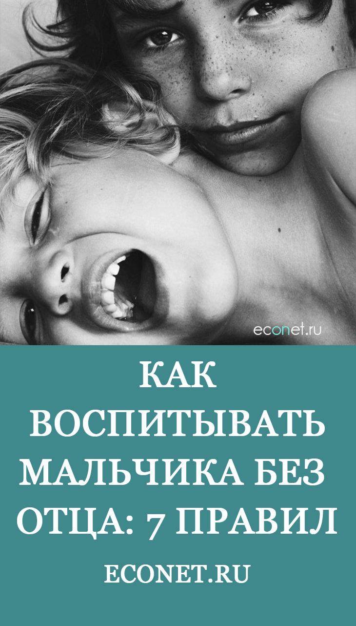 Как правильно воспитать мальчика – советы психологов