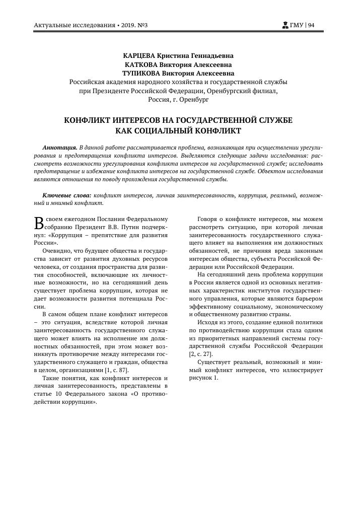 Психология: конфликт интересов - бесплатные статьи по психологии в доме солнца