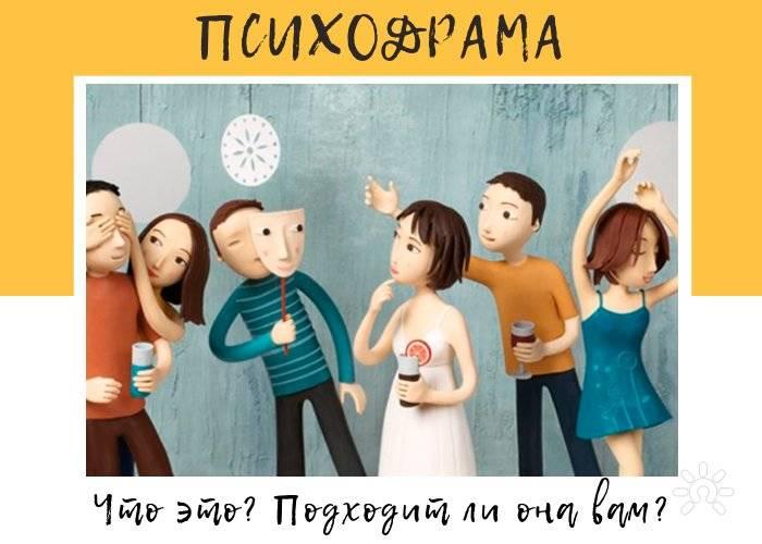 Психодрама и социодрама