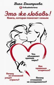 Любовь или влюбленность