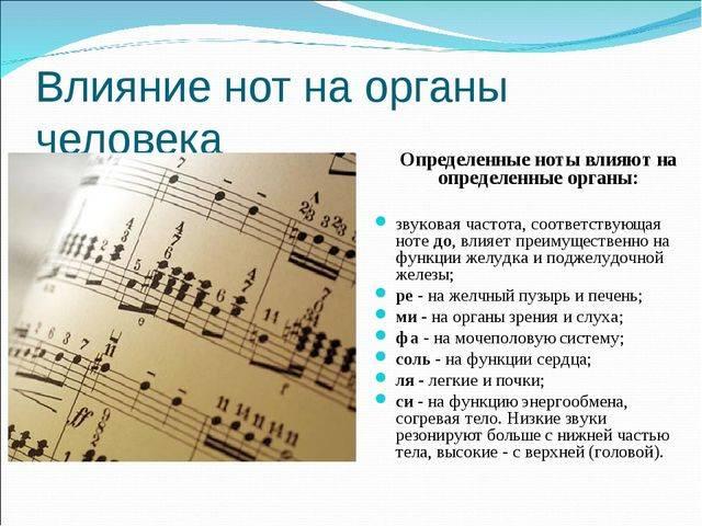 Что такое музыкотерапия? музыкотерапия — это… расписание тренингов. самопознание.ру
