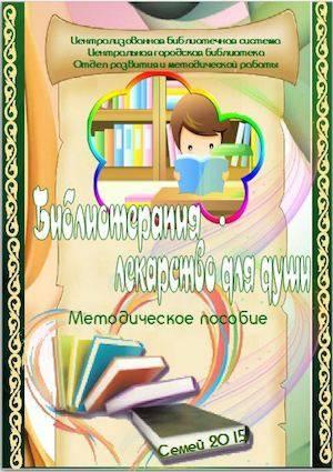 Библиотерапия — википедия. что такое библиотерапия