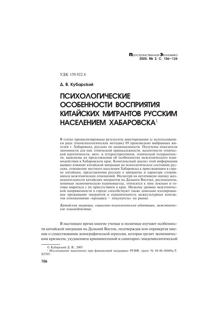 Читать книгу китайцы. особенности национальной психологии николая спешнева : онлайн чтение - страница 8