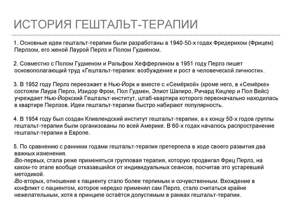 Гештальт — что это такое простыми словами   ktonanovenkogo.ru