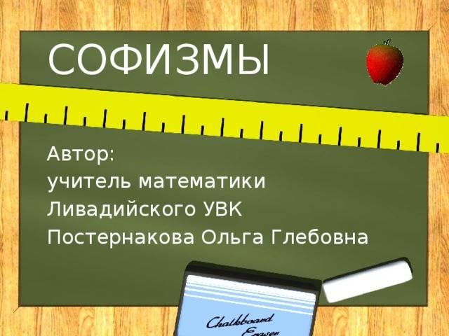"""Статья на тему """"математические софизмы"""""""