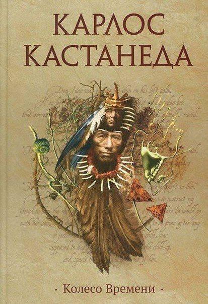 Читать книгу тайна карлоса кастанеды. часть i. описание мира алексея ксендзюка : онлайн чтение - страница 1