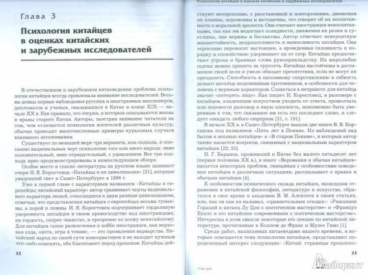 Психология китайцев | biz-incom.ru
