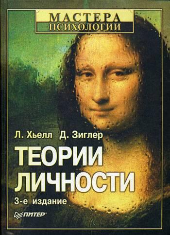 Лекция 16. теория личностных конструктов. дж. келли.