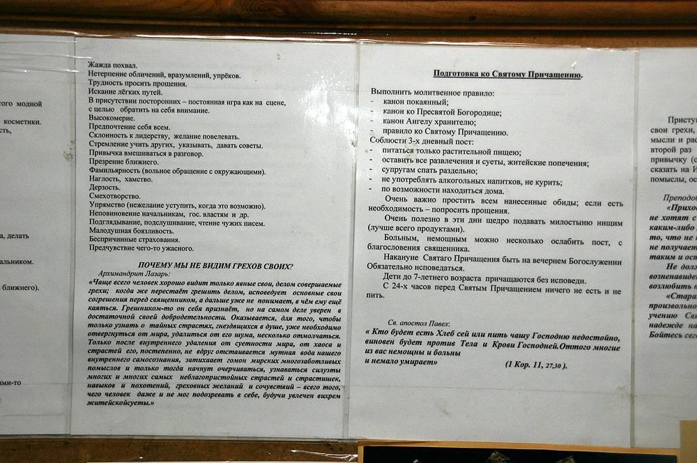 Список грехов на исповедь