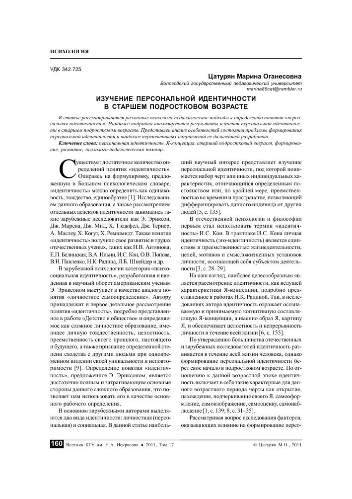 Психология: самовоспитание психология - бесплатные статьи по психологии в доме солнца