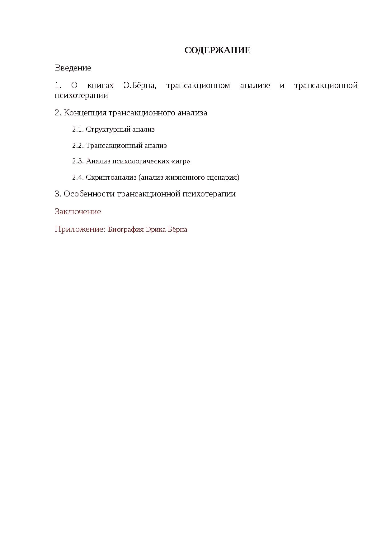 Трансакция (психология) википедия