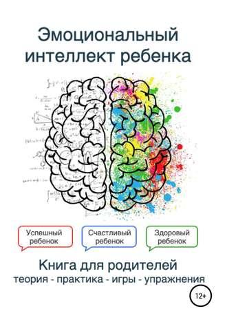 5 способов развить эмоциональный интеллект