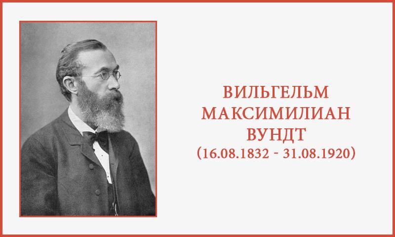 Создатель психологии вильгельм вундт