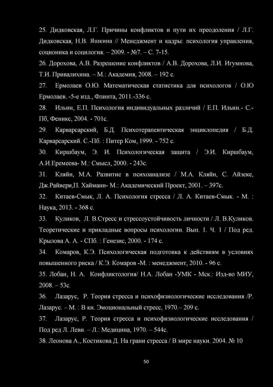 Тест томаса - типы поведения в конфликте [к. томас]