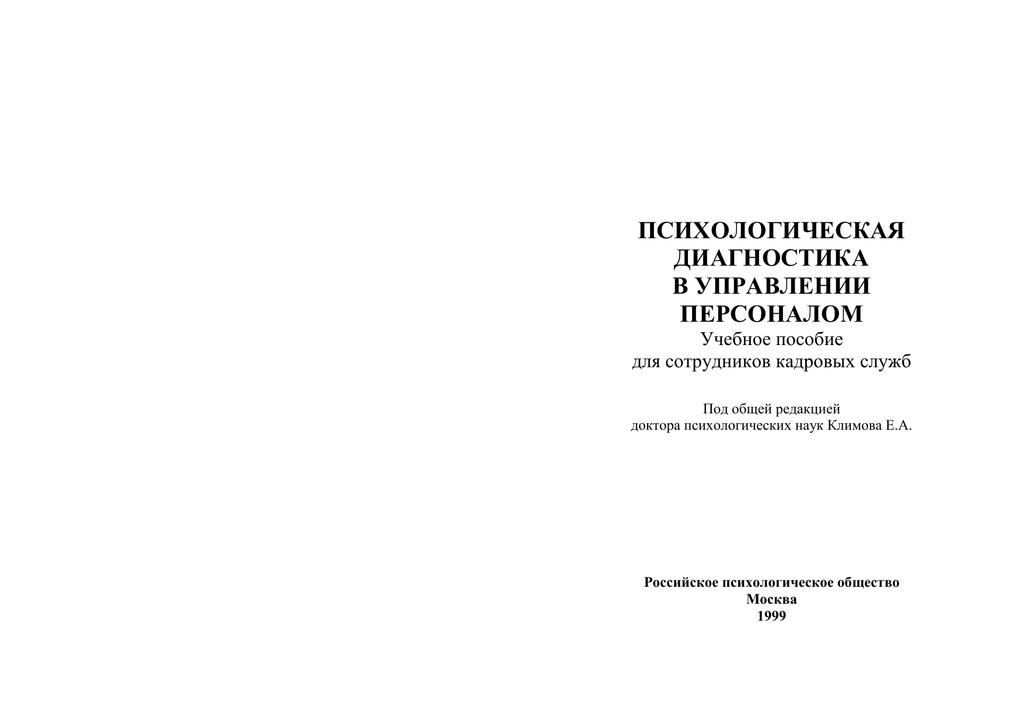 Кпд — программный комплекс, реализующий компьютерную психологическую диагностику и статистическую обработку психологических исследований.