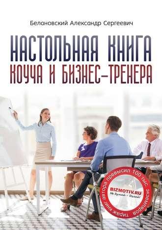Профессия бизнес-тренер, для которой базой могут стать программы образования факультета психологии университета синергия, москва