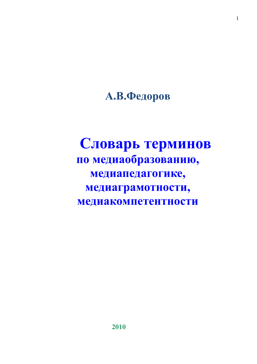 Аграфия