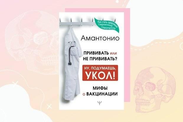Психологические факторы принятия решения о вакцинации | спж. 2016. № 59.