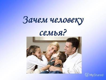 Психология общения и семья | семейное общение