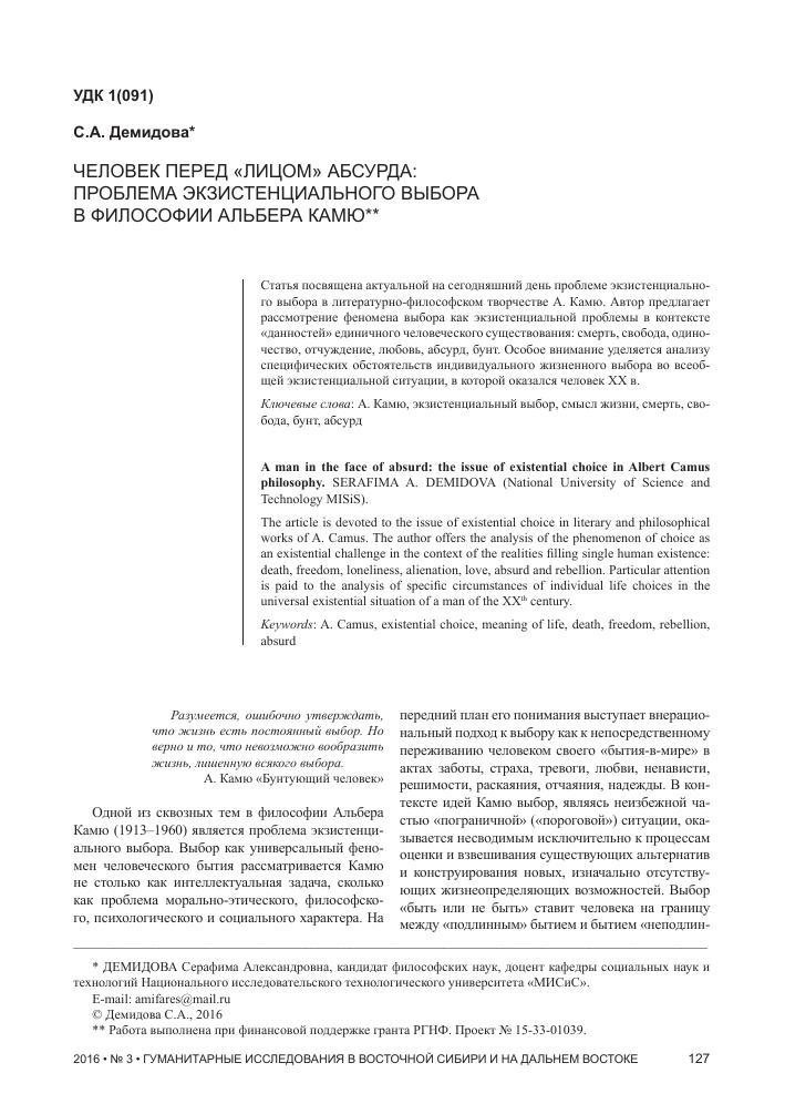 Психология: целостность личности - бесплатные статьи по психологии в доме солнца