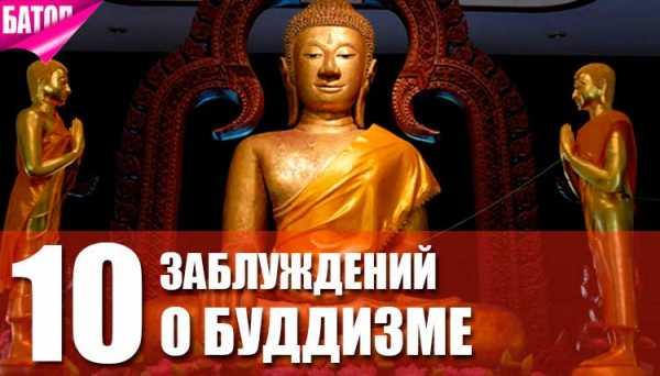 Психология: сущность религии буддизм - бесплатные статьи по психологии в доме солнца