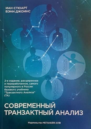 Что такое трансактный анализ? трансактный анализ — это… расписание тренингов. самопознание.ру
