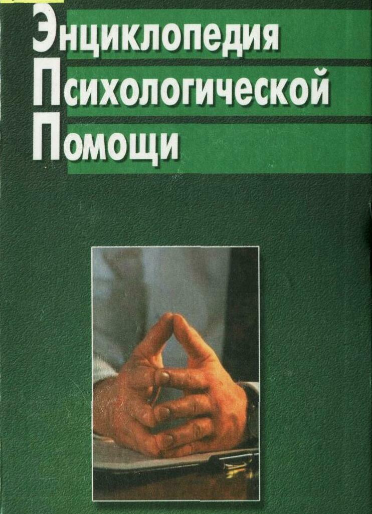 Впечатлительность - психологическая энциклопедия - словари и энциклопедии