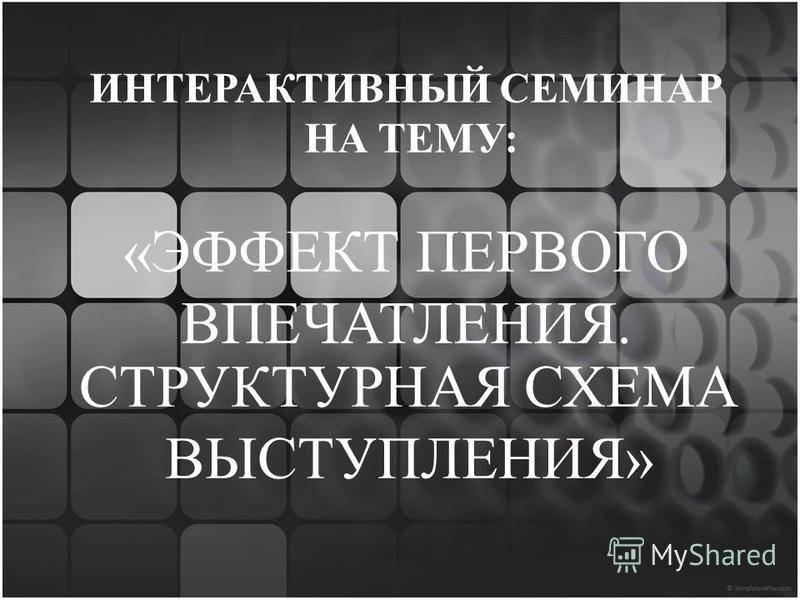Первое впечатление (психология) - first impression (psychology)