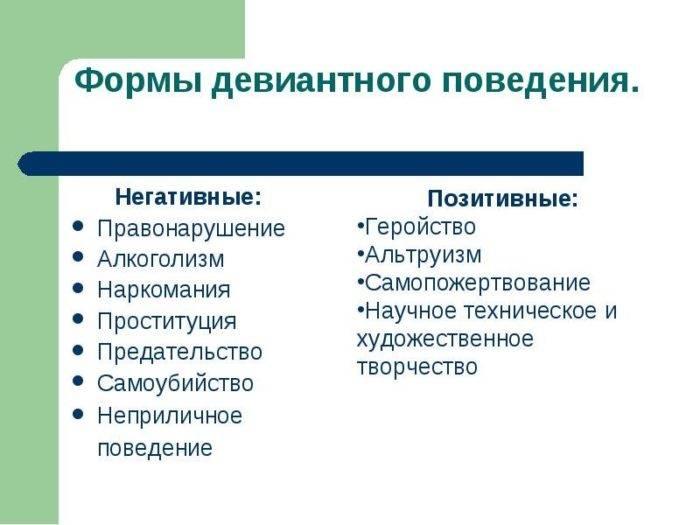 Девиантное поведение — википедия с видео // wiki 2