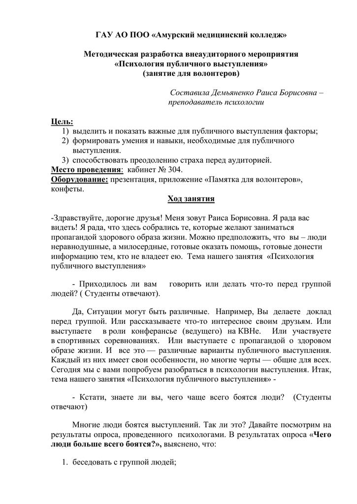 Лекция 10. публичное выступление. психология общения