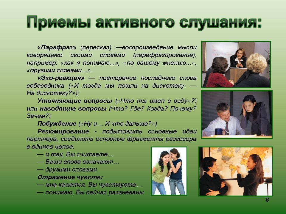Статья - виды и техника слушания - психология