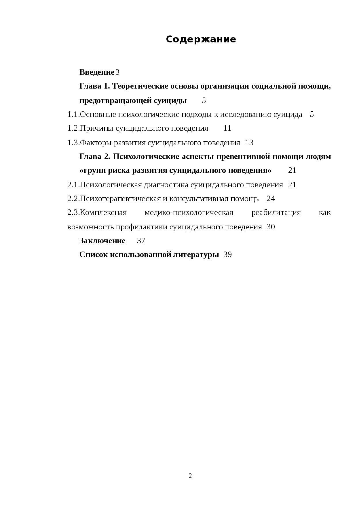 6.2. психологическая реабилитация руководителей и специалистов после работы в экстремальных условиях