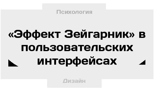 Принцип завершения дел или эффект зейгарник